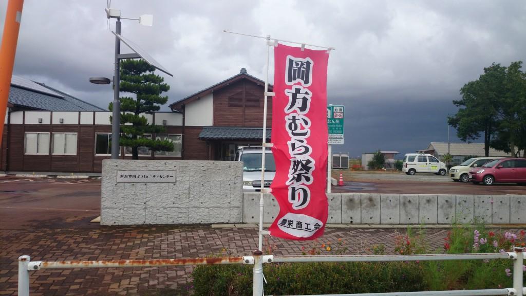岡方むら祭り(主催:豊栄商工会岡方支部)