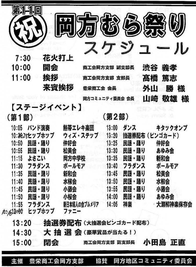 岡方村祭り2014