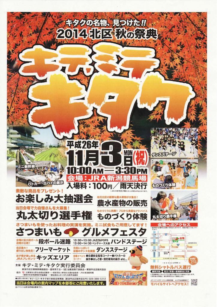 キテ・ミテ・キタク(2014北区秋の祭典)